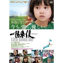 一陽来復 Life Goes On [DVD]
