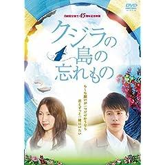 クジラの島の忘れもの [DVD]