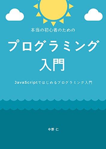 本当の初心者のためのプログラミング入門 - JavaScriptではじめるプログラミング入門