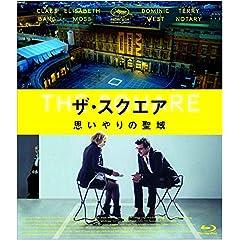 ザ・スクエア 思いやりの聖域 [Blu-ray]