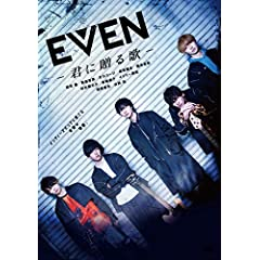 EVEN~君に贈る歌~ [DVD]