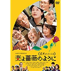 妻よ薔薇のように 家族はつらいよlll [DVD]