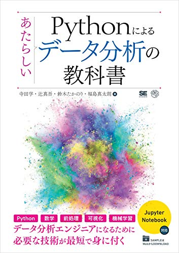 Pythonによるあたらしいデータ分析の教科書