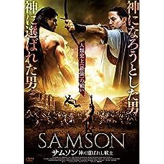 サムソン 神に選ばれし戦士 [DVD]