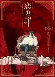 恋の罪(1) (アフタヌーンコミックス)