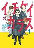 イチケイのカラス(1) (モーニングコミックス)