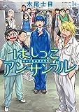 はしっこアンサンブル(1) (アフタヌーンコミックス)