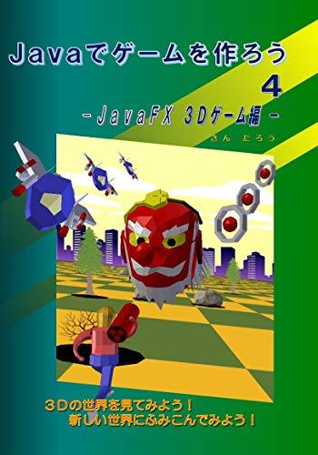 Javaでゲームを作ろう4: - JavaFX 3Dゲーム編 - Javaでゲームを作ろう (コンピューター)