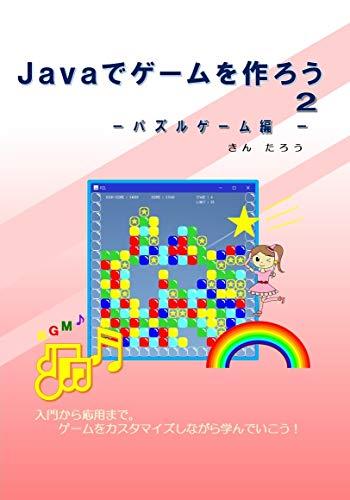 Javaでゲームを作ろう2: - パズルゲーム編 - (コンピューター)