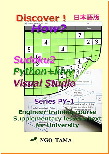 Sudoku2+Python+kivy+Visual Studio: Training materials for engineer Discover! How? (NGO TAMA)