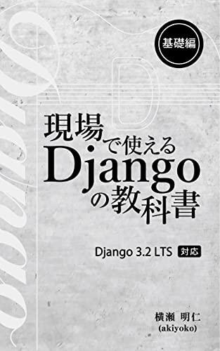 現場で使える Django の教科書《基礎編》