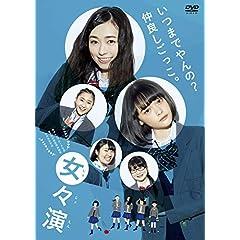 【早期購入特典あり】女々演(DVDアザージャケット付)