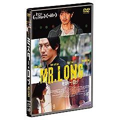 Mr.Long/ミスター・ロン [DVD]