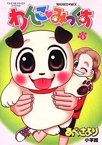Kindle版, てんとう虫コミックススペシャル