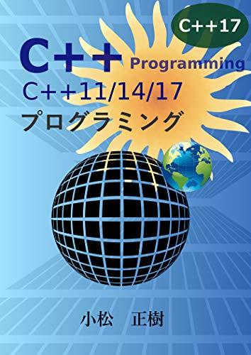 C++11/14/17プログラミング