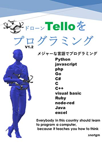 telloをプログラミング: メジャーな言語でプログラミング(Python,C,C++,C#,javascript,php,go,visual basic,ruby,node-red,java,excel)