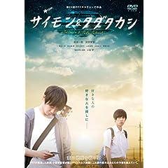 サイモン&タダタカシ [DVD]