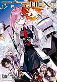 Fate/Grand Order コミックアンソロジー THE NEXT: 1 (DNAメディアコミックス)