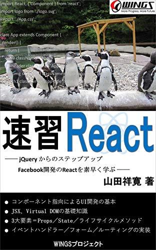 速習 React 速習シリーズ