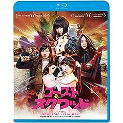 ゴーストスクワッド [Blu-ray]