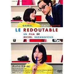 グッバイ・ゴダール [DVD]