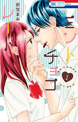 Kindle版, 花とゆめコミックススペシャル