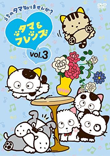 タマ&フレンズ~うちのタマ知りませんか?~ Vol.3 [DVD]
