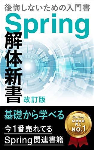 【後悔しないための入門書】Spring解体新書: Spring Boot2で実際に作って学べる!Spring Security、Spring JDBC、Spring MVC、Spring Test、Spring MyBatisなど多数解説!