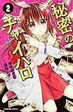 秘密のチャイハロ(2) (なかよしコミックス)
