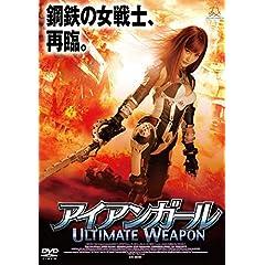 アイアンガールULTIMATE WEAPON [DVD]