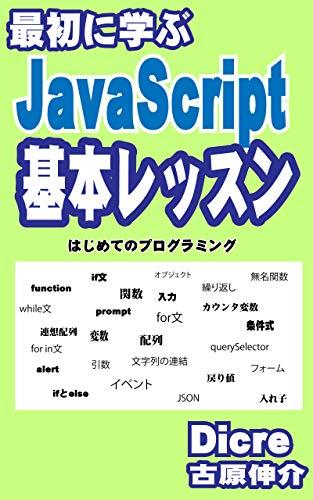 最初に学ぶJavaScript 基本レッスン: はじめてのプログラミング (ディクレ)