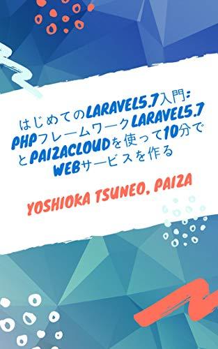 はじめてのLaravel5.7入門: PHPフレームワークLaravel5.7とPaizaCloudを使って10分でWebサービスを作る