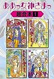 ああっ女神さまっ 超合本版(1) (アフタヌーンコミックス)