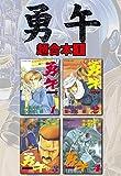 勇午 超合本版(1) (アフタヌーンコミックス)