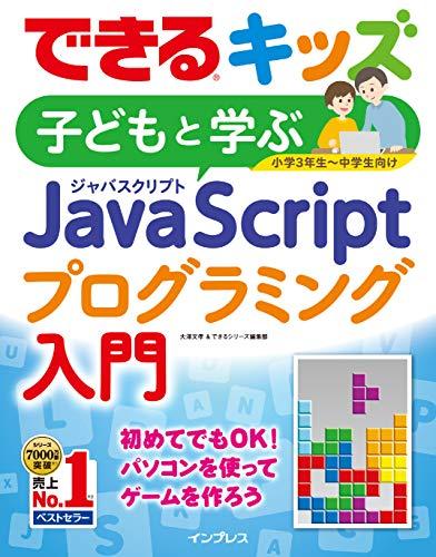 できるキッズ 子どもと学ぶ JavaScriptプログラミング入門 できるキッズシリーズ