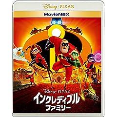 インクレディブル・ファミリー MovieNEX [ブルーレイ+DVD+デジタルコピー+MovieNEXワールド] [Blu-ray]