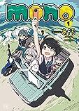 mono 1巻【Amazon.co.jp限定描き下ろし特典付】 (まんがタイムKRコミックス)