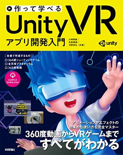 作って学べる Unity VR アプリ開発入門