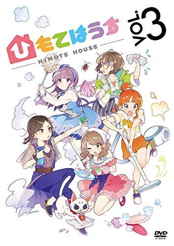 ひもてはうす Vol.3 (初回生産限定) [DVD]