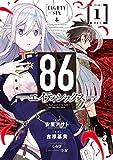 86―エイティシックス― 1巻 (デジタル版ヤングガンガンコミックス)