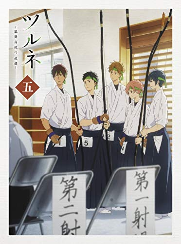 ツルネ ―風舞高校弓道部― (画像)