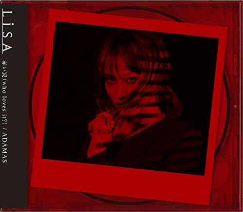 赤い罠(who loves it?) / ADAMAS
