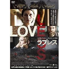 ラブレス [DVD]