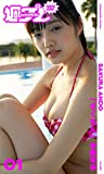 <週プレ PHOTO BOOK> 安藤咲桜「さくちん」