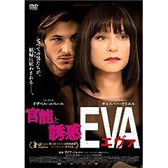 エヴァ [DVD]