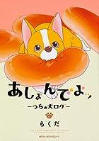 【Amazon.co.jp 限定】あしょんでよッ ~うちの犬ログ~ (6) (特典: オリジナルブックカバー データ配信) (ジーンピクシブシリーズ)