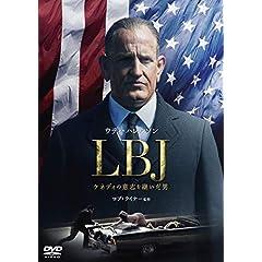 LBJ ケネディの意志を継いだ男 [DVD]