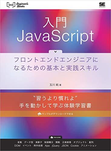 入門JavaScript フロントエンドエンジニアになるための基本と実践スキル