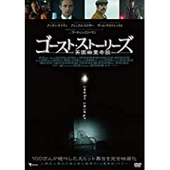 ゴースト・ストーリーズ 英国幽霊奇談 [DVD]