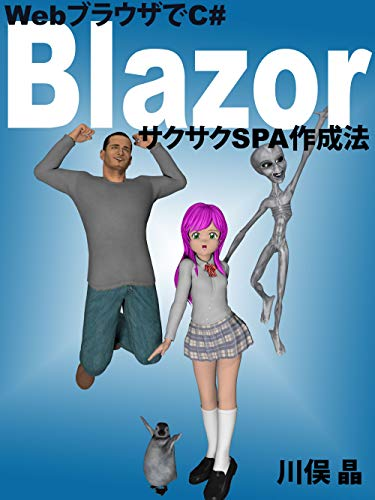 WebブラウザでC#・Blazor入門 サクサクSPA作成法: 【Blazor 0.70対応】